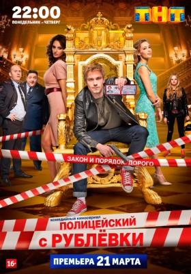 Полицейский с Рублевки – 4 сезон