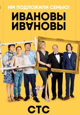 Ивановы-Ивановы – 4 сезон