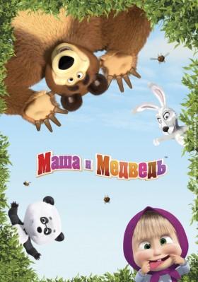 Маша и Медведь – 4 сезон