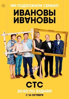 Ивановы-Ивановы – 1 сезон