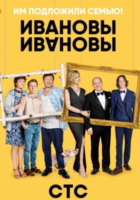 Ивановы-Ивановы – 3 сезон
