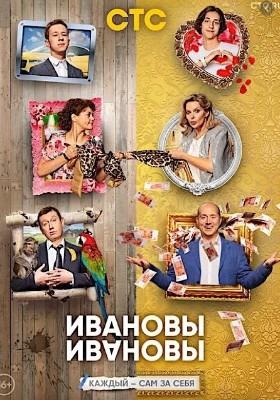 Ивановы-Ивановы – 2 сезон