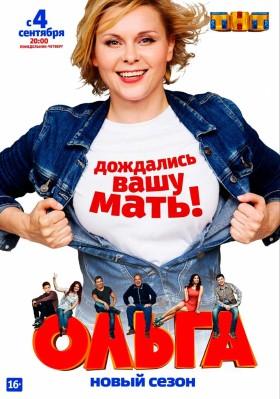 Ольга – 2 сезон
