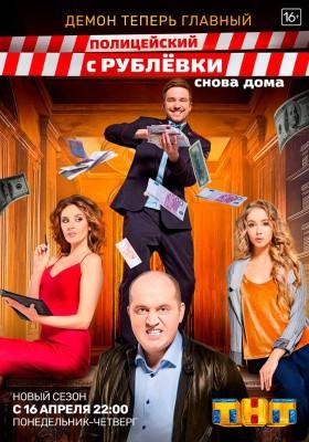 Полицейский с Рублевки –  3 сезон