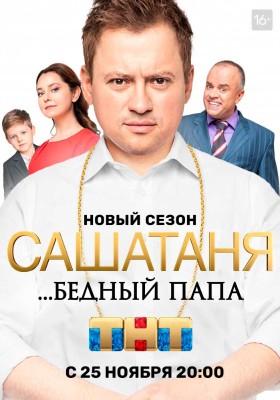 СашаТаня – 5 сезон