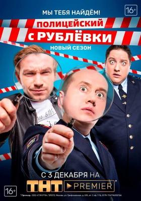 Полицейский с Рублевки – 2 сезон