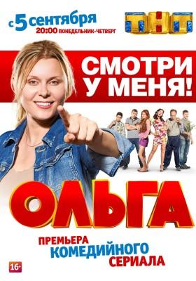 Ольга – 1 сезон
