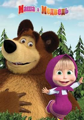 Маша и Медведь – 3 сезон