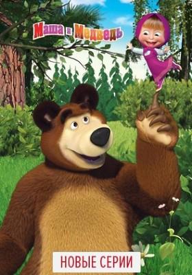 Маша и Медведь – 2 сезон