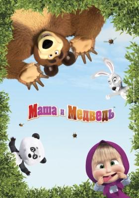 Маша и медведь – 1 сезон