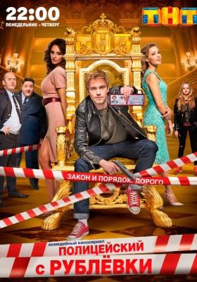Полицейский с Рублевки – 1 сезон