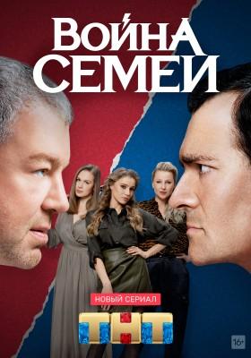 Война семей – 1 сезон