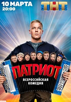 Патриот – 1 сезон
