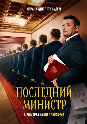 Последний министр – 1 сезон