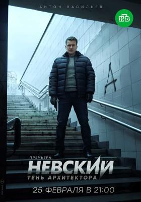 Невский. Тень архитектора – 4 сезон