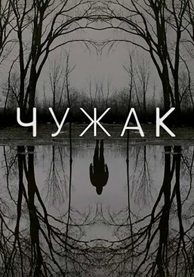 Чужак – 1 сезон