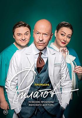 Филатов – 1 сезон