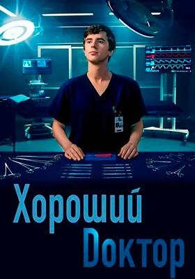 Хороший доктор – 3 сезон