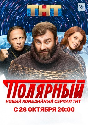 Полярный – 1 сезон