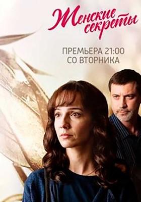 Женские секреты -1 сезон