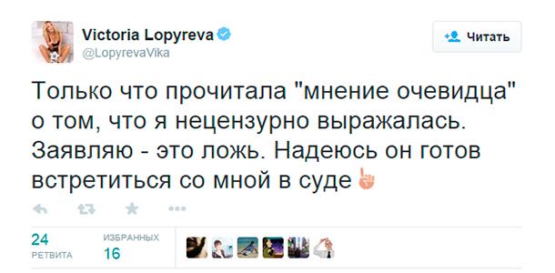 Фото: twitter.com/LopyrevaVika