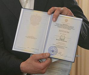 Студентам выдадут новые дипломы Общество Дни ру