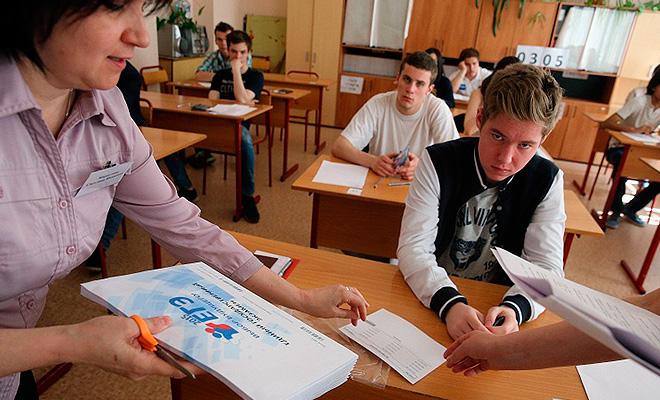Фото: ege.edu.ru