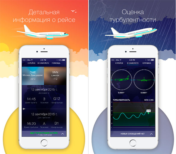 В AppStore появилось приложение для аэрофобов