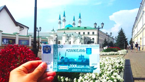 Сувенирная 200-рублевая купюра с видом Казани