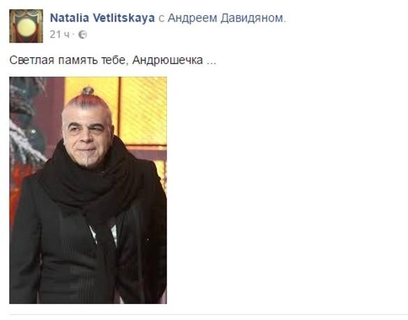 Фото из Facebook Натальи Ветлицкой.