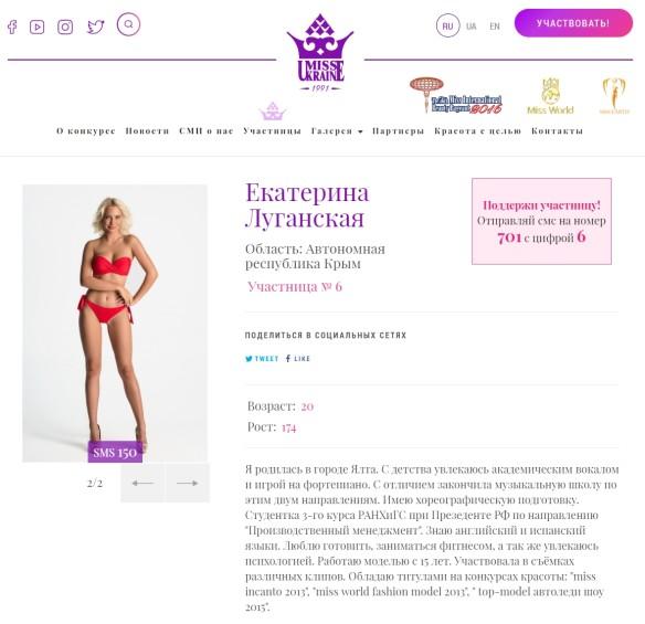 Скриншот сайта missukraine.ua