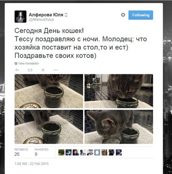 Фото: Twitter Юлии Алферовой