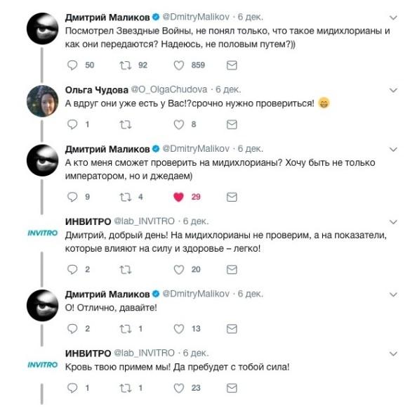 Скриншот twitter.com/DmitryMalikov