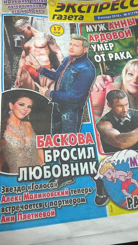 Фото: Экспресс-газета