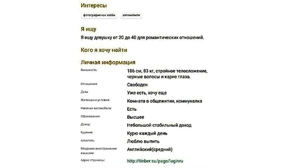 Анкета Михаила с сайта знакомств.