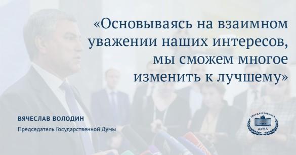 Изображение: vk.com/duma