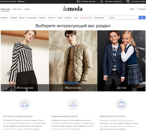 Скриншот lamoda.ru