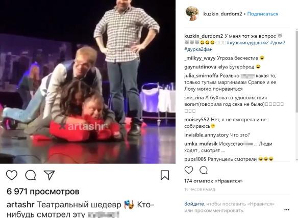 Скриншот instagram.com/kuzkin_durdom2