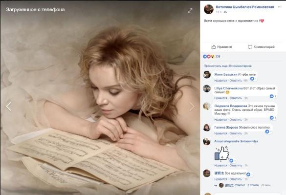 Фото: facebook.com/vitalina.romanovskaya