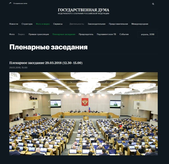 Скриншот duma.gov.ru