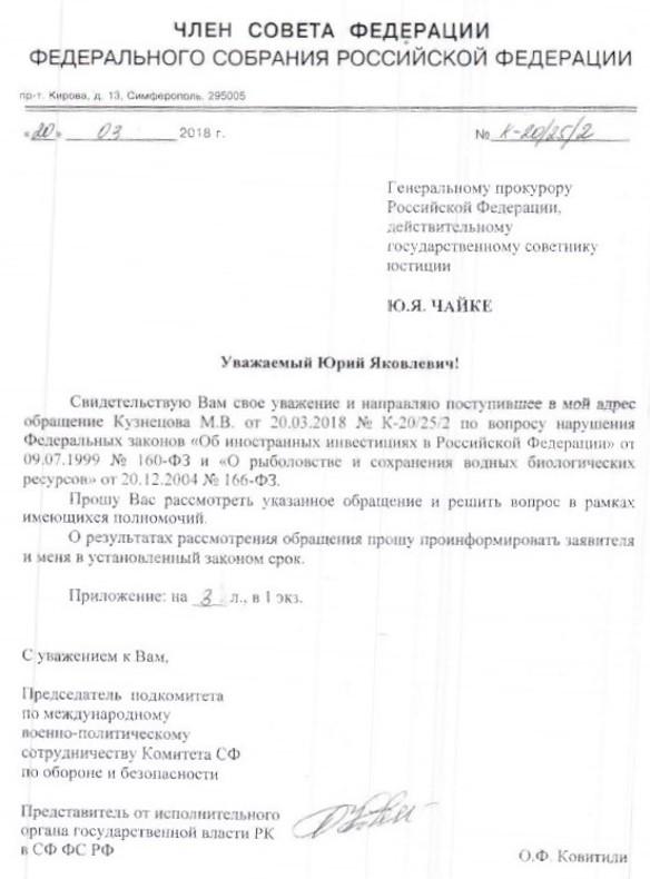 Копия запроса Ольги Ковитиди