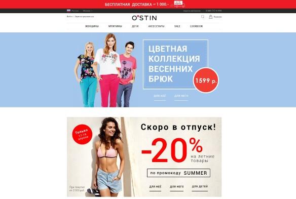 Скриншот ostin.com