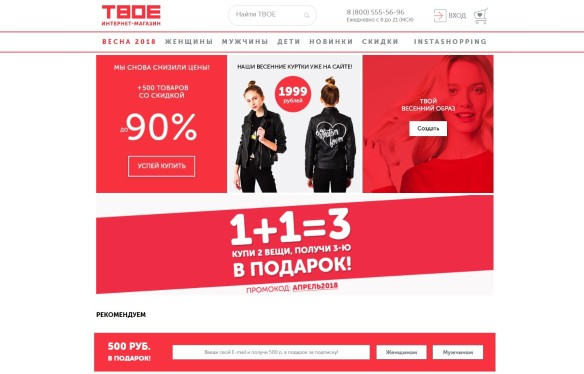 Скриншот tvoe.ru