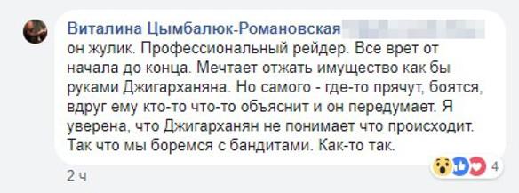 Скриншот facebook.com/vitalina.romanovskaya
