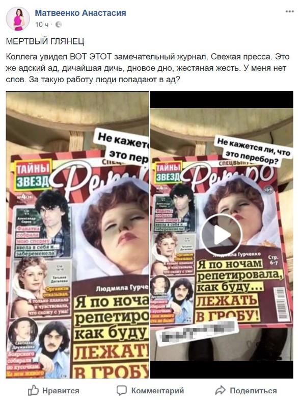 Скрин facebook.com/matveyenko.anastassiya