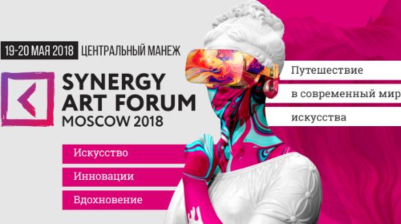Фото: synergyartforum.ru