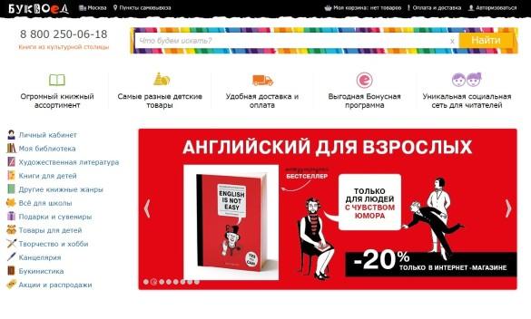 Скрин bookvoed.ru