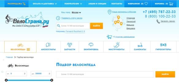 Скрин: velostrana.ru/podbor-velosipeda