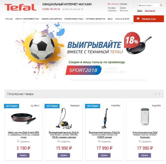 Скрин: shop.tefal.ru
