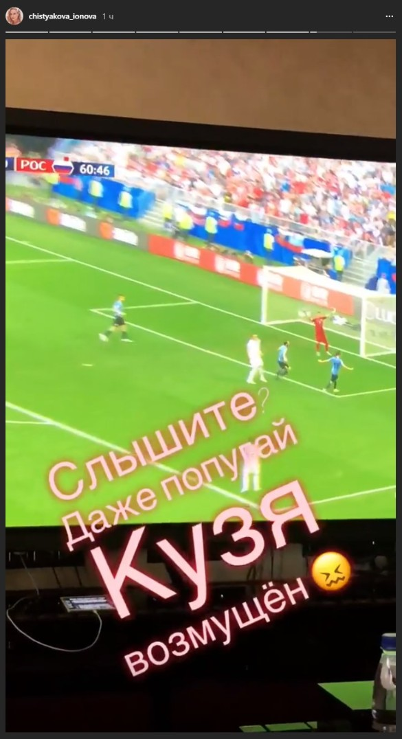 Скрин: instagram.com/stories/chistyakova_ionova